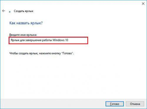 Интересные команды в командной строке. Shutdown: создание ярлыков завершения работы Windows