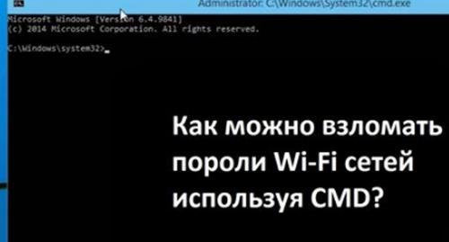 Команды для командной строки для взлома. Как можно взломать пороли Wi-Fi сетей используя CMD?