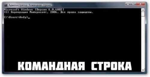 Командная строка интересное. Командная строка cmd, почувствуй себя хакером.