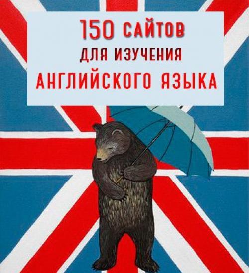 150 для изучения английского фото