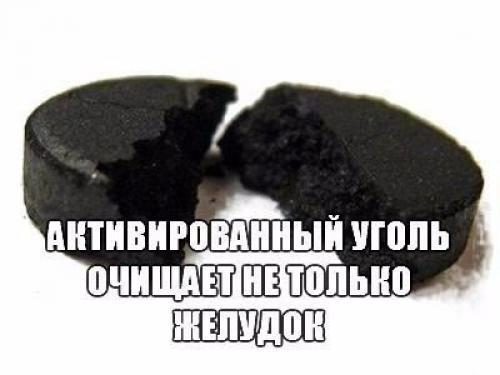 Как сделать активированный уголь самому