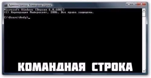 Команды для cmd для хакеров. Командная строка cmd, почувствуй себя хакером.