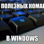 i56 полезных команд Windows.