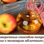 14 проверенных способов поправить здоровье с помощью яблочного уксуса.