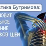 Гимнастика бутримова: нормализует кровообращение и восстановит правильное положение позвонков шеи!