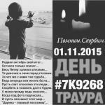 В России сегодня объявлен день траура в связи с катастрофой пассажирского самолета.