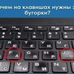 Ты тоже задумывался, зачем на клавишах нужны эти бугорки?