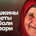 Бабушкины мудрые советы.