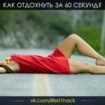 Как отдохнуть за 60 секунд?