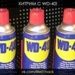 Хитрим с WD - 40!
