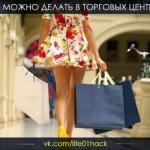 Что можно делать в торговых центрах: