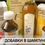 Витаминные добавки в ШАМПУНИ.