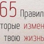 65 правил, которые изменят всю твою жизнь.