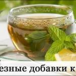 Полезные добавки в чай.