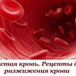 Густая кровь.  Рецепты для разжижения крови.