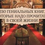230 гениальных книг, которые надо прочитать в своей жизни.