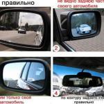 i как правильно отрегулировать зеркала в автомобиле.