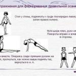 Упражнения от сутулости - красивая осанка у взрослых и детей.