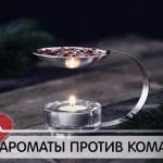 8 убийственных ароматов против комаров.