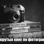 35 крутых книг по фотографии!