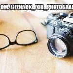 Эффекты, которые должен знать каждый фотограф.