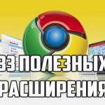 33 полезных расширения для Google Chrome.