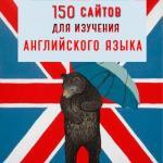 150 сайтов для эффективного изучения английского!