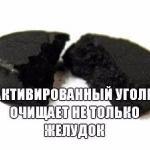 Активированный уголь очищает не только желудок.