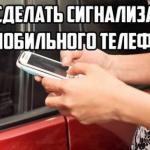 Как сделать сигнализацию из мобильного телефона?