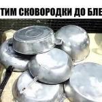 Мы чистим сковородки до блеска!