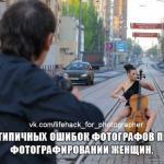 6 типичных ошибок фотографов при фотографировании женщин.