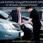 Как купить поддержанное авто и не быть обманутым?
