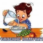 Укрепление иммунитета ребёнка народными средствами.